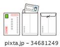封筒 ベクター 履歴書のイラスト 34681249