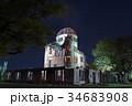 原爆ドームの夜景 34683908