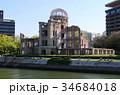 原爆ドーム 34684018