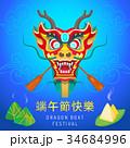 チャイニーズ 中国人 中華のイラスト 34684996