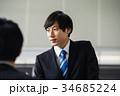 人物 ビジネス 男性の写真 34685224