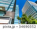 高層ビル オフィス街 ビジネス街の写真 34690352