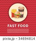 ハンバーガー チーズバーガー 赤いのイラスト 34694814