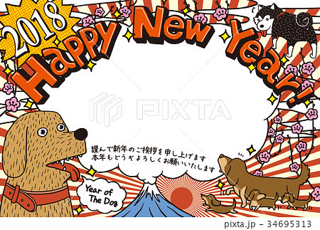 2018年賀状_落書き犬フォトフレーム_日本語添え書き付き_ハガキ横