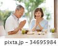 夫婦 シニア 食事の写真 34695984