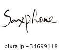 saxphone 筆文字 34699118