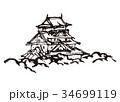 大阪城 水彩画 水墨画 34699119