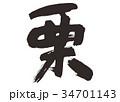 栗 筆文字 文字のイラスト 34701143