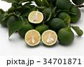 果物 柑橘類 フルーツの写真 34701871