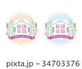 ロゴ 新年 正月飾りのイラスト 34703376