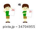 テスト 子供 人物のイラスト 34704955