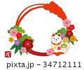 年賀状素材 犬 戌のイラスト 34712111
