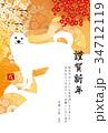 犬 戌 年賀状のイラスト 34712119