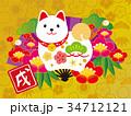 年賀状素材 犬 戌のイラスト 34712121