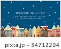 寒中お見舞い 冬の町並み 34712294