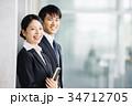 ビジネス 新人 会社員の写真 34712705