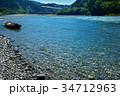 仁淀川 下流域 清流の写真 34712963