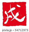 戌スタンプ ハンコ 34712973