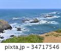 風景 襟裳岬 海の写真 34717546