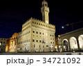 夜 静寂に包まれたヴェッキオ宮殿とシニョリーア広場 34721092