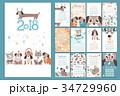 ベクトル かわいい カレンダーのイラスト 34729960