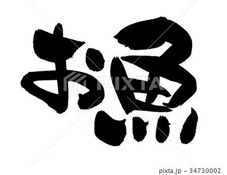 筆文字 お魚 食べ物 プロモーション イラスト のイラスト素材 34730002