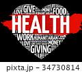 クラウド 健康 ヘルシーのイラスト 34730814
