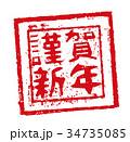 謹賀新年 スタンプ 年賀状のイラスト 34735085