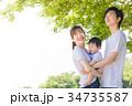 家族 赤ちゃん ライフスタイルの写真 34735587