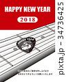 2018年賀状_ブルドッグのギターピック_日本語添え書き付き_ハガキ縦 34736425