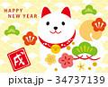 年賀状 新年 犬のイラスト 34737139