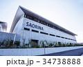 サオリーナ スポーツ施設 スポーツ複合施設の写真 34738888