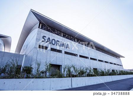 サオリーナ スポーツ複合施設 津市産業スポーツセンター 34738888