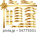 リボン 飾り 装飾のイラスト 34775031