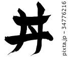 筆文字 イラスト 丼のイラスト 34776216