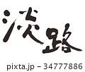 淡路 筆文字 文字のイラスト 34777886