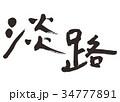 淡路 筆文字 34777891