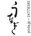 うなぎ 筆文字 34778385