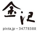 金沢 筆文字 34778388