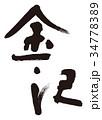 金沢 筆文字 34778389