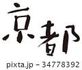 京都 筆文字 文字のイラスト 34778392