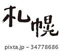 札幌 筆文字 34778686