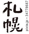 札幌 筆文字 34778687