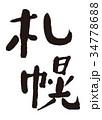 札幌 筆文字 34778688