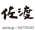 佐渡 筆文字 34779103