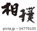 相撲 筆文字 34779105