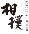 相撲 筆文字 34779106