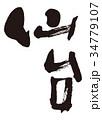 仙台 筆文字 文字のイラスト 34779107