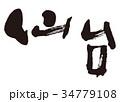 仙台 筆文字 習字 34779108