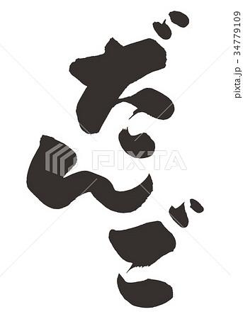だんご 筆文字 水彩画 34779109
